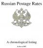 RUSSIAN POSTAL RATES