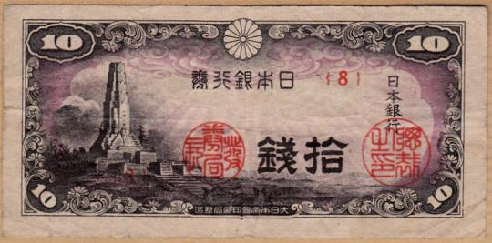 1944 10 sen