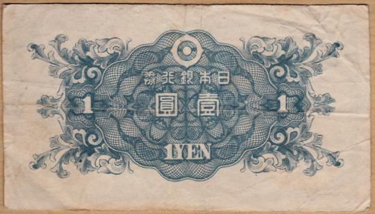 1946 a 1951 1 yen 1