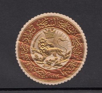 Persia mozafar edin qajar royal stationary envelope seal