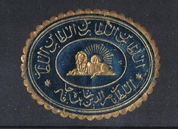 Persia nasr eddin qajar royal stationary envelope seal