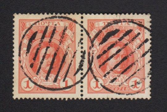 Russia estonia pair ww1 mute cancellation pernov pernau 1914